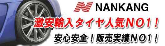 激安タイヤ:人気NO1のナンカン[NANKANG]の格安タイヤをお探し下さい。